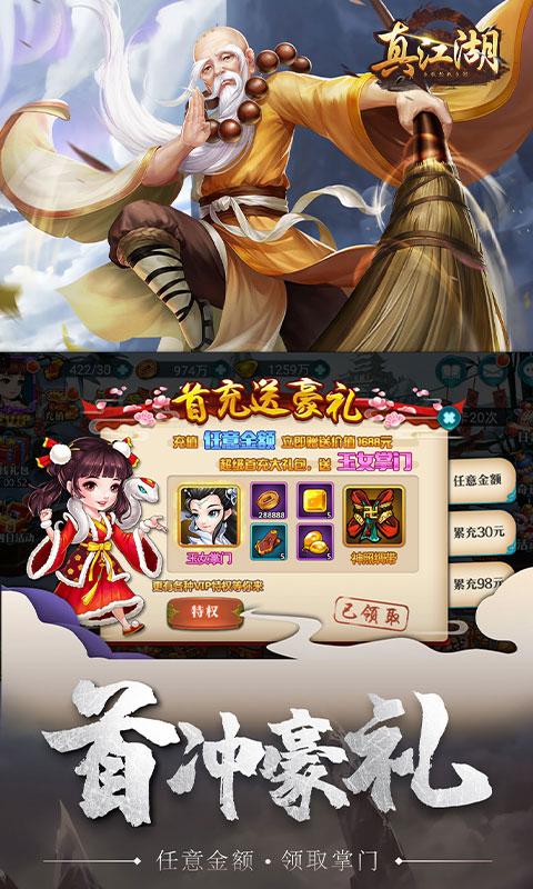 真江湖HD(满V特权)游戏截图4