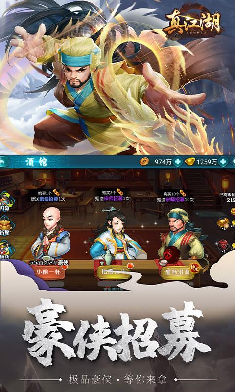 真江湖HD(满V特权)游戏截图5