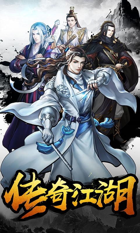 飞刀无双(武侠定制版)游戏截图1