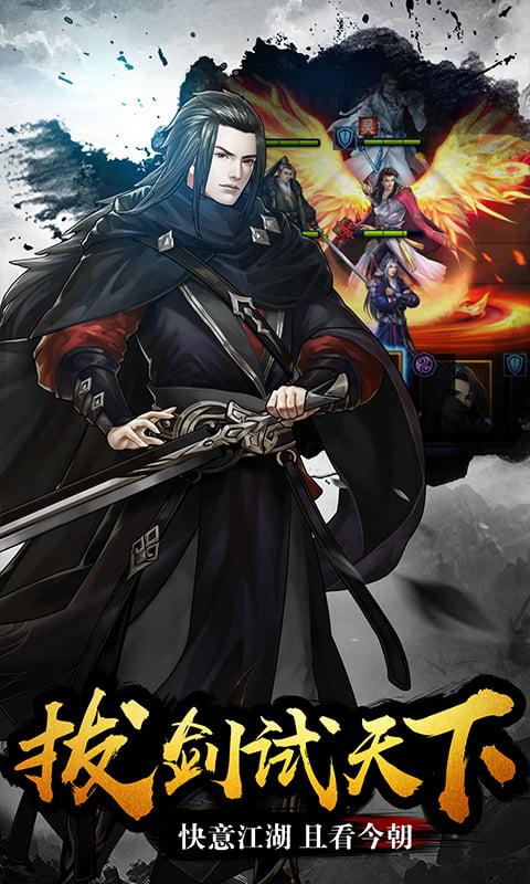 飞刀无双(武侠定制版)游戏截图5