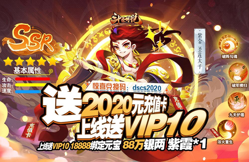 斗圣传说手游视频分享:上线赠送VIP10,18888绑定元宝