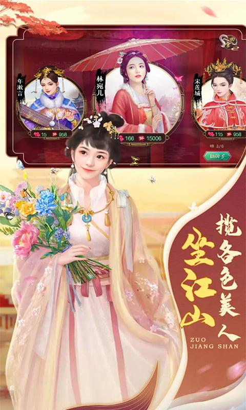 帝国光辉(全民后宫)游戏截图2