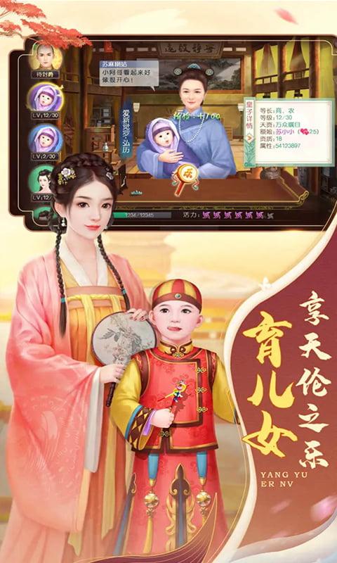 帝国光辉(全民后宫)游戏截图3