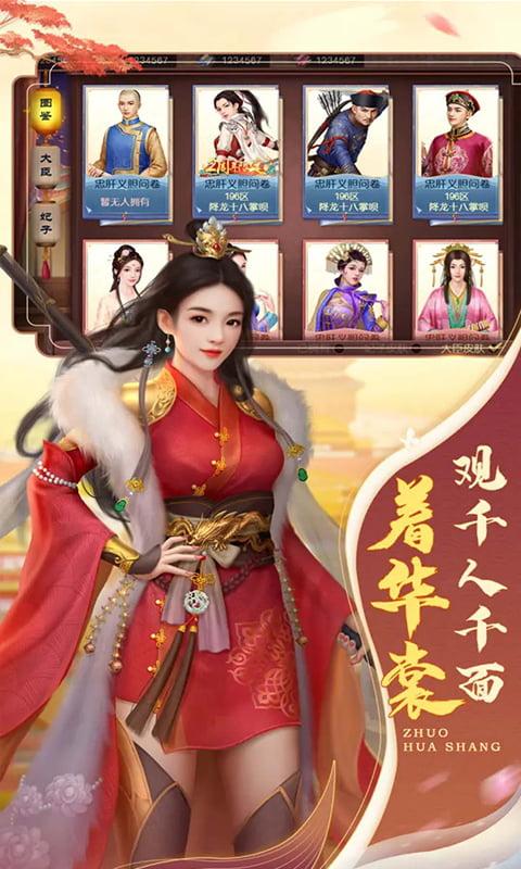 帝国光辉(全民后宫)游戏截图4