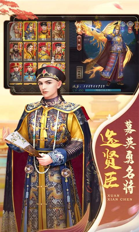 帝国光辉(全民后宫)游戏截图5