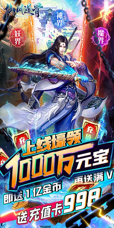 仙风道骨(送GM无限充)游戏截图1