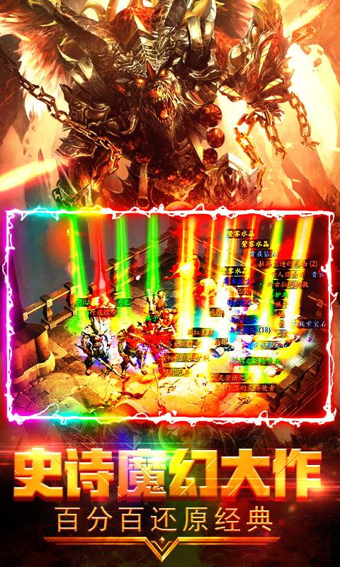 永恒之光(圣域之巅)游戏截图2