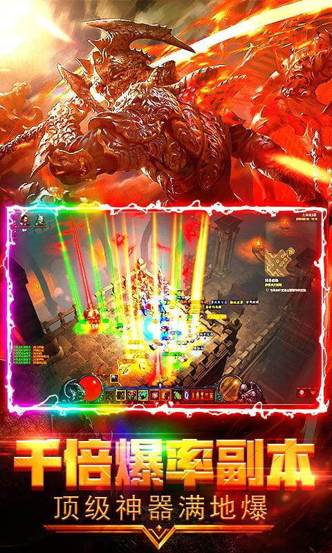 永恒之光(圣域之巅)游戏截图3