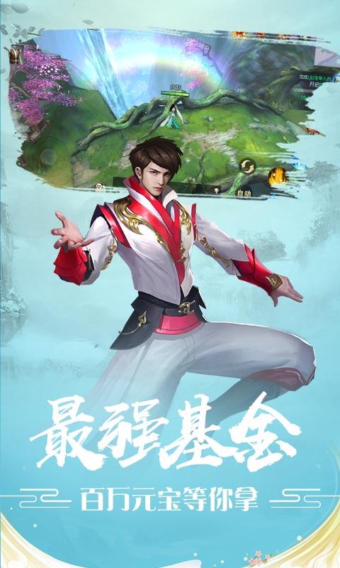魔剑侠缘(送万元充值)