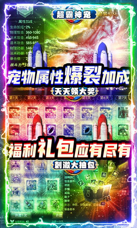 战神传奇(送2000元充值)