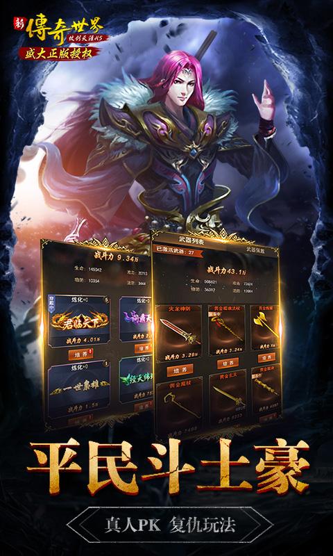 传奇世界之仗剑天涯(送充值卡)游戏截图2