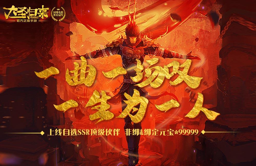 同名动画改编《西游记之大圣归来(海量充值)》2020-08-07 08:50:00首发