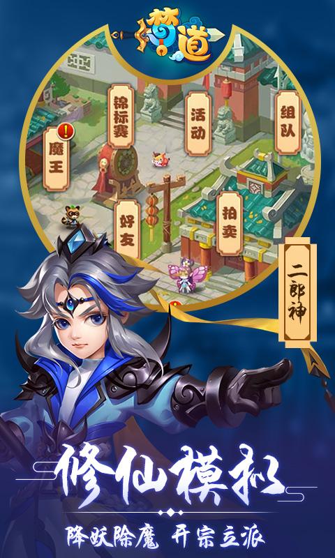 梦道(商城)游戏截图2