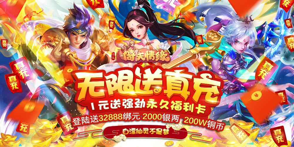 菲狐倚天情缘(无限送真充)12.19-12.25限时活动