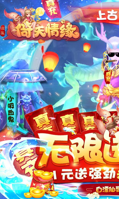 菲狐倚天情缘(无限送真充)游戏截图1