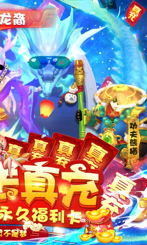菲狐倚天情缘(无限送真充)游戏截图2