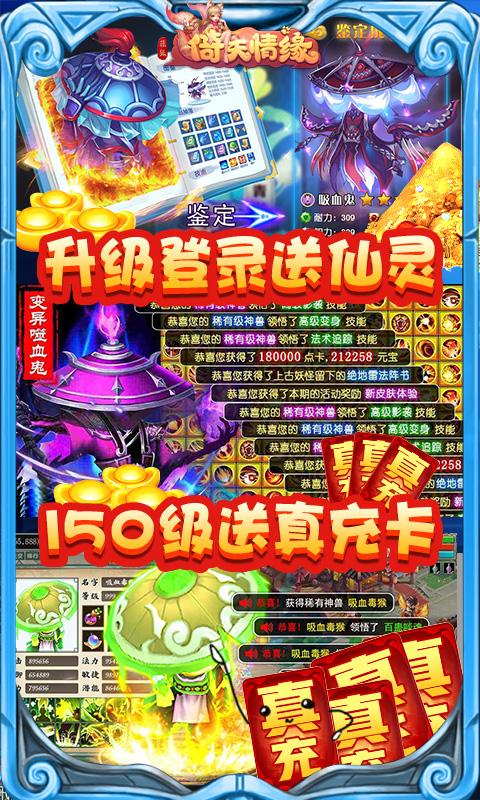 菲狐倚天情缘(无限送真充)游戏截图3
