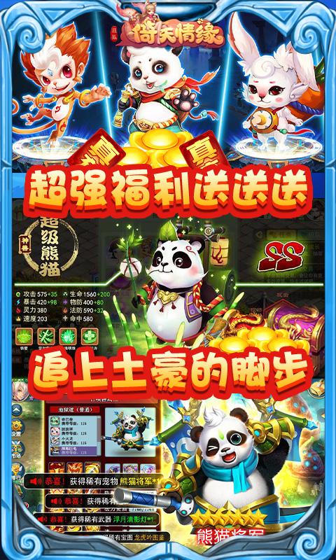 菲狐倚天情缘(无限送真充)游戏截图4