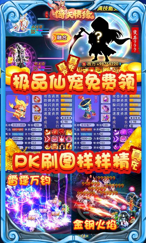 菲狐倚天情缘(无限送真充)游戏截图5