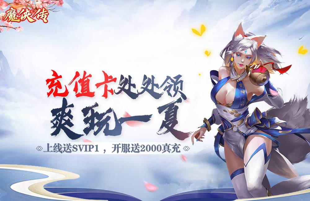 仙侠手游大作《魔侠传(开服送2000充)》2020-08-12 08:55:00首发