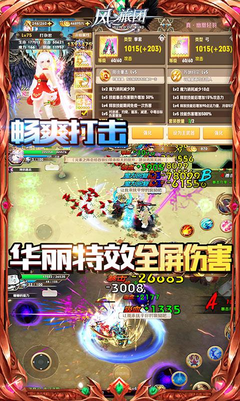 风之旅团(送648充值)游戏截图3
