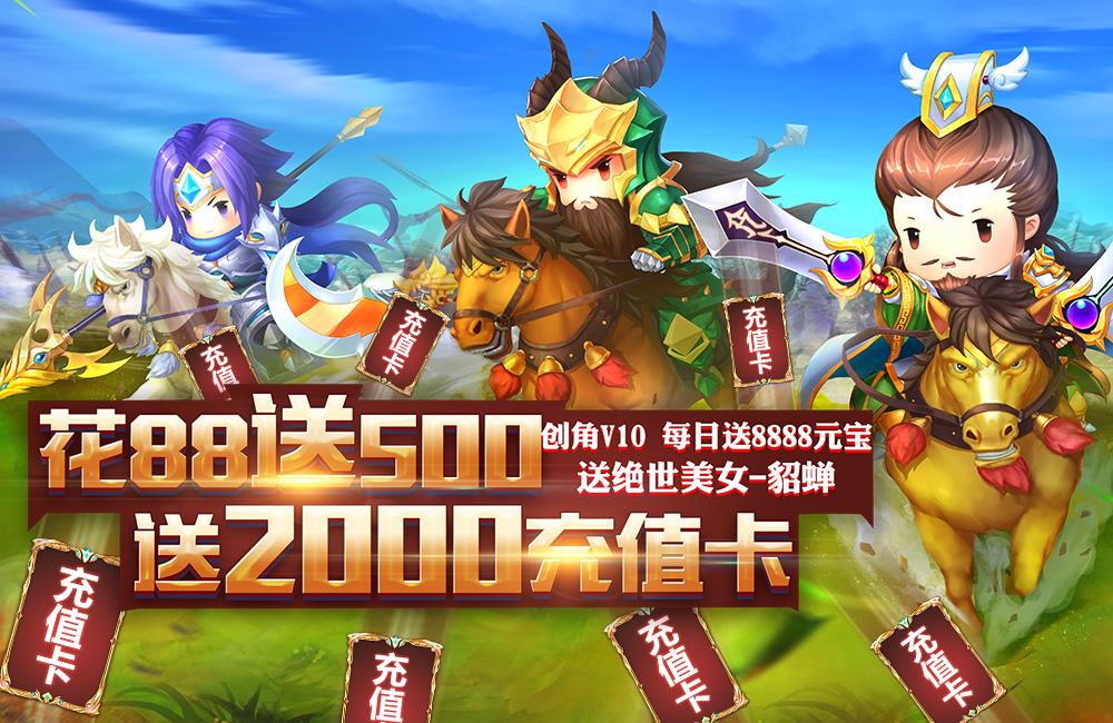 王者战歌((送千元充值)游戏攻略