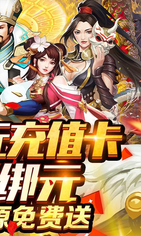 龙之霸业(送千元充值)游戏截图2