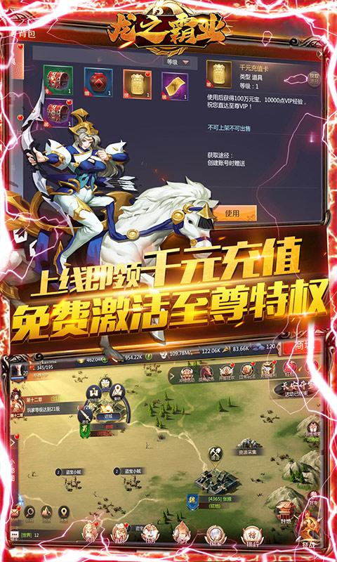 龙之霸业(送千元充值)游戏截图3