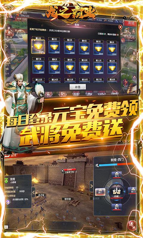 龙之霸业(送千元充值)游戏截图4
