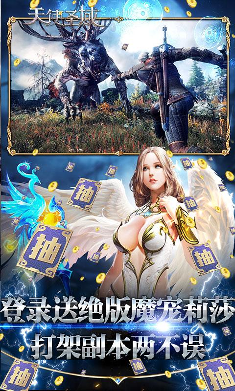天使圣域(欧皇无限抽)游戏截图4