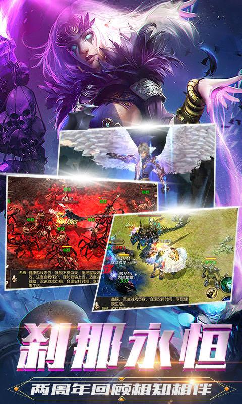 魔域手游游戏截图2