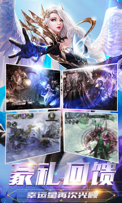 魔域手游游戏截图3