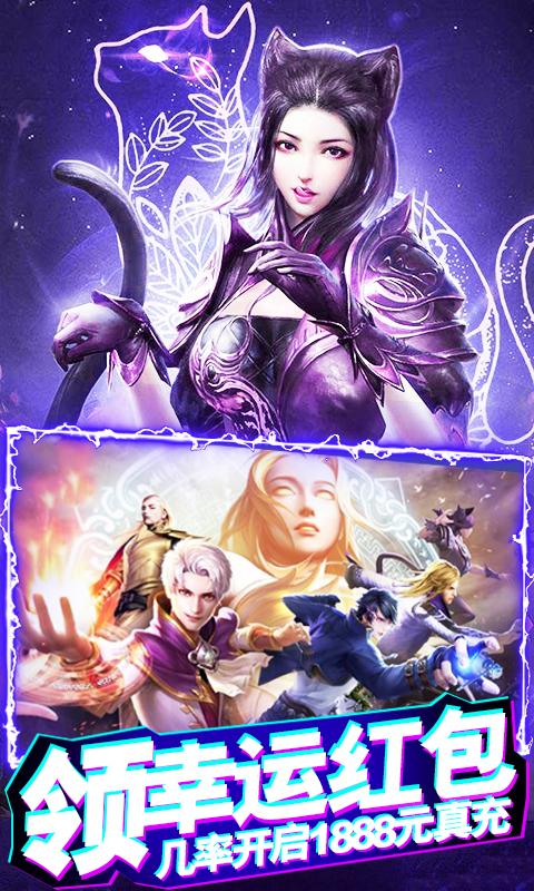 斗罗大陆神界传说2(天天送充值)游戏截图4
