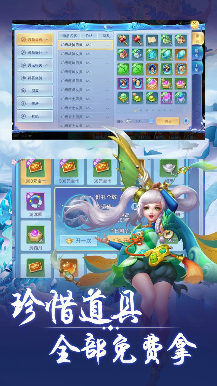 菲狐倚天情缘(定制版)游戏截图1