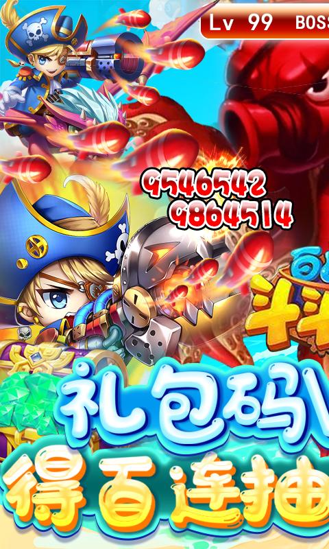 百战斗斗堂(送百抽月卡)游戏截图1