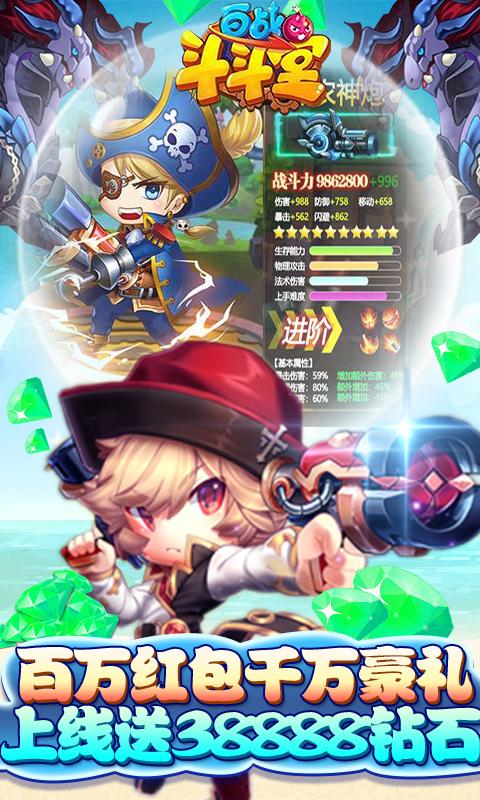 百战斗斗堂(送百抽月卡)游戏截图3