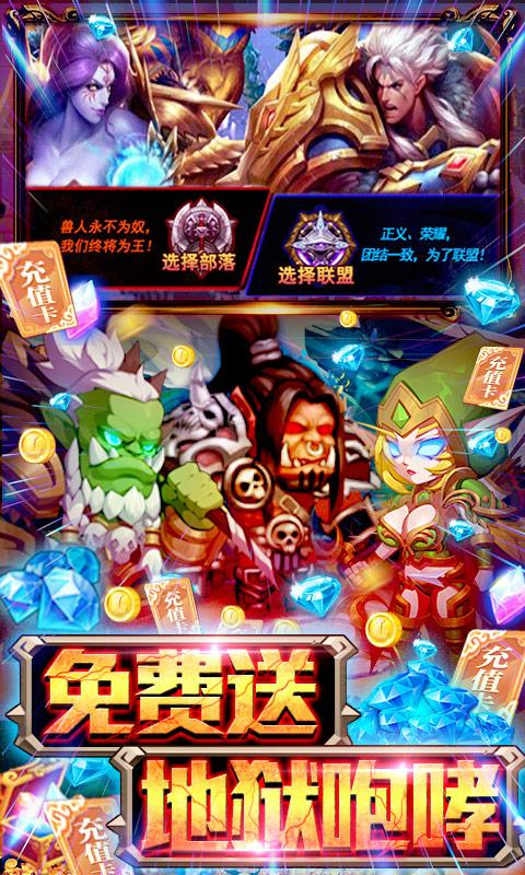 幻世英雄(送1000充值)