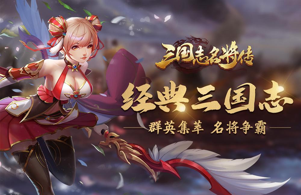 三国志名将传(福利特权)12.19-12.21冬至福利活动