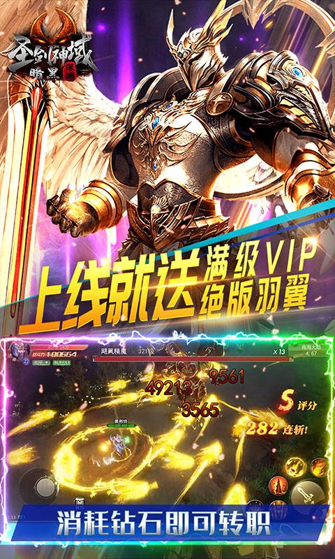 圣剑神域(每日送真充)游戏截图4