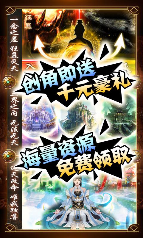邪域战灵(送千元充值)游戏截图3