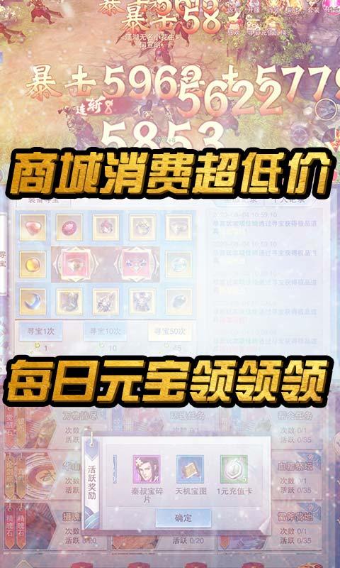 战仙传(无限充值)游戏截图4