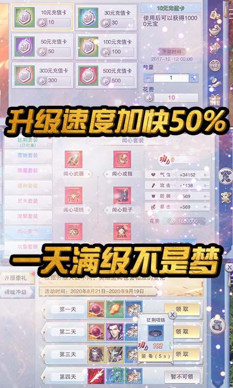 战仙传(无限充值)游戏截图5