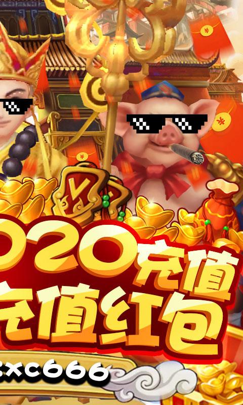 大圣传(送2020充值)游戏截图2
