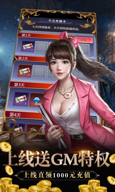 心动女生(送千元充值)游戏截图2