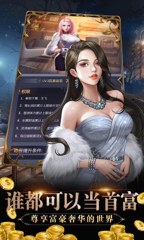 心动女生(送千元充值)游戏截图4