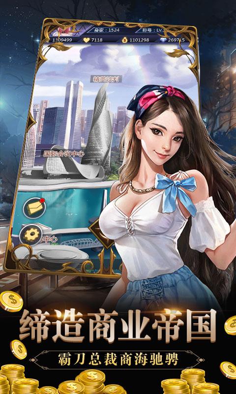 心动女生(送千元充值)游戏截图5