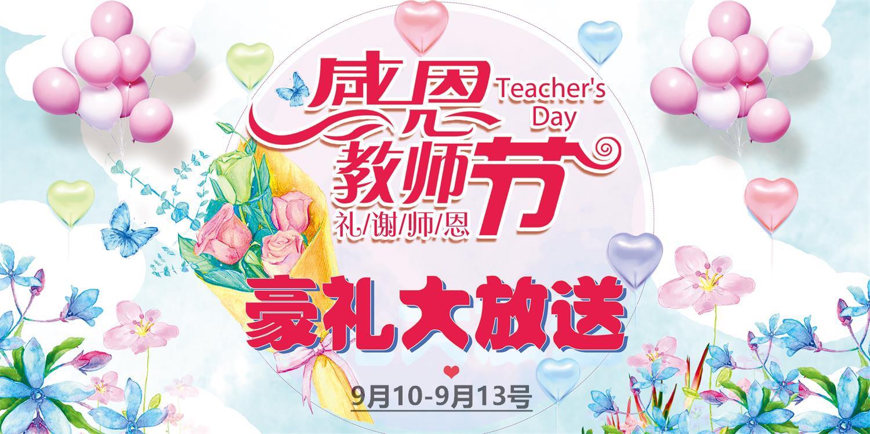 9.10-9.13丨教师节活动