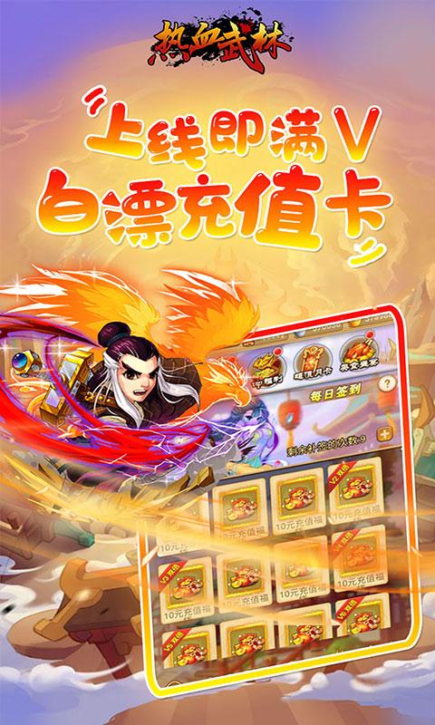 热血武林(无限充值卡)游戏截图1