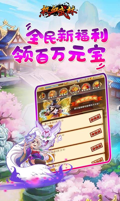 热血武林(无限充值卡)游戏截图4