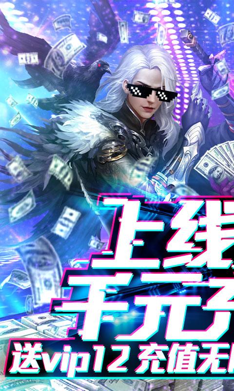 烈焰飞雪(送千元充值)游戏截图1